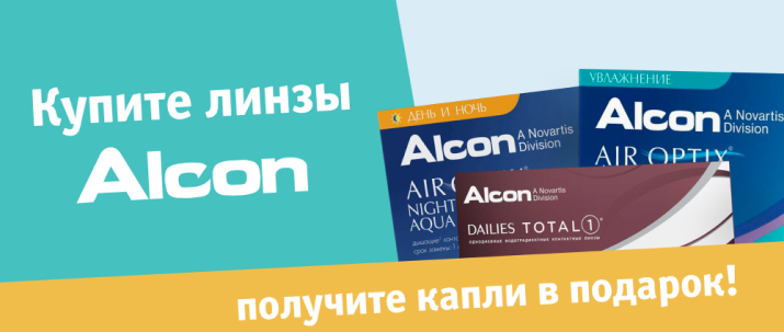 alcon-06-19.png